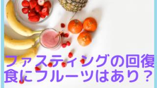 ファスティング回復食フルーツ