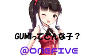 @onefiveGUMI