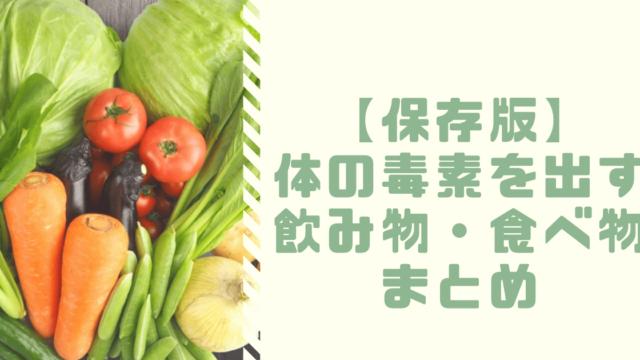 【保存版】 体の毒素を出す 飲み物・食べ物 まとめ