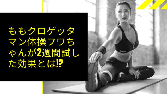 ももクロゲッタマン体操フワちゃんが2週間試した効果とは!
