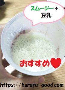 スムージー+豆乳