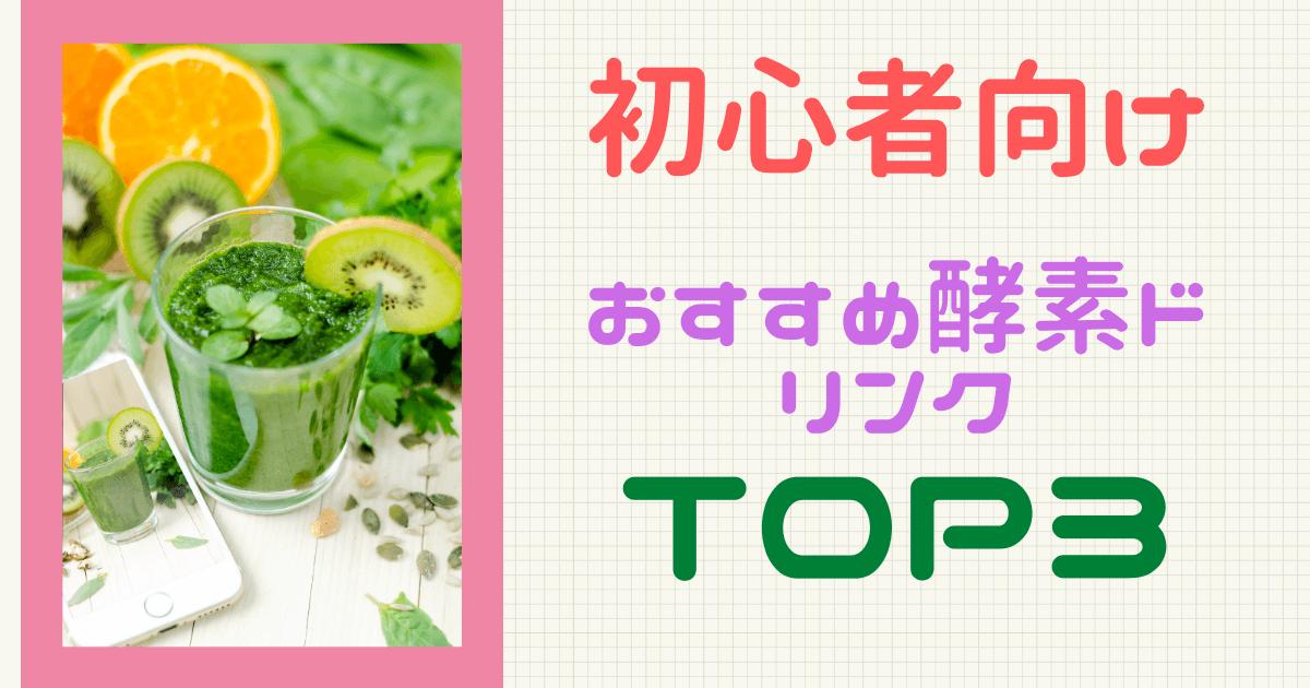 初心者向け おすすめ酵素ドリンク top3