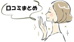 口コミまとめ(美容)