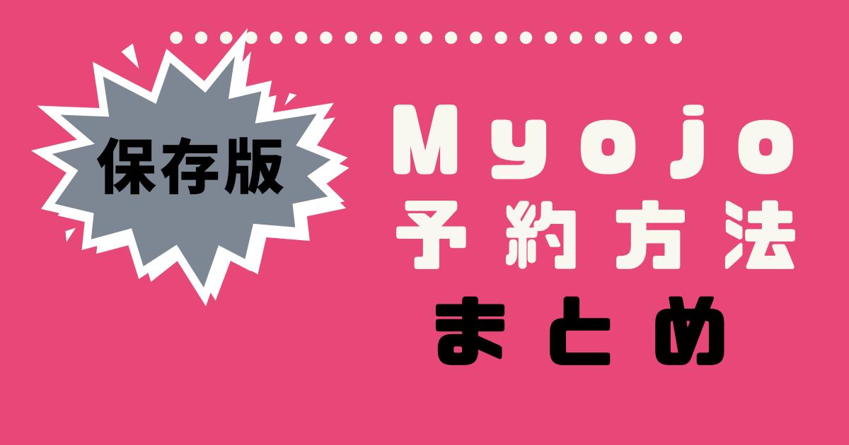 MYOJO予約