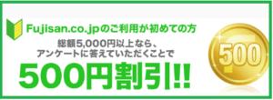 fujisan初回500円割引