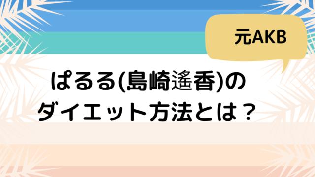 ぱるる島崎遙香