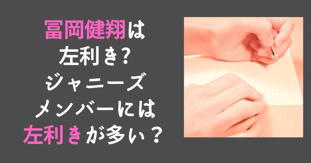 冨岡健翔は左利き_ジャニーズメンバーには左利きが多いの?