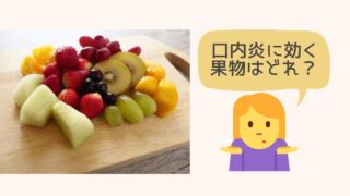 口内炎に効く果物はどれ?必要なビタミンと早く治す方法とは?