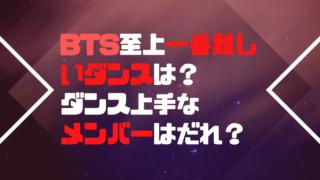 BTS至上一番難しいダンスは?ダンスが上手なメンバーはだれ?