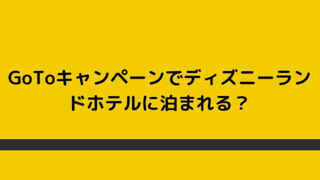 GoToキャンペーンでディズニーランドホテルに泊まれる? (1)