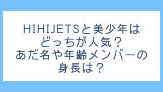 hihijetsと美少年はどっちが人気?あだ名や年齢メンバーの身長は? (1)