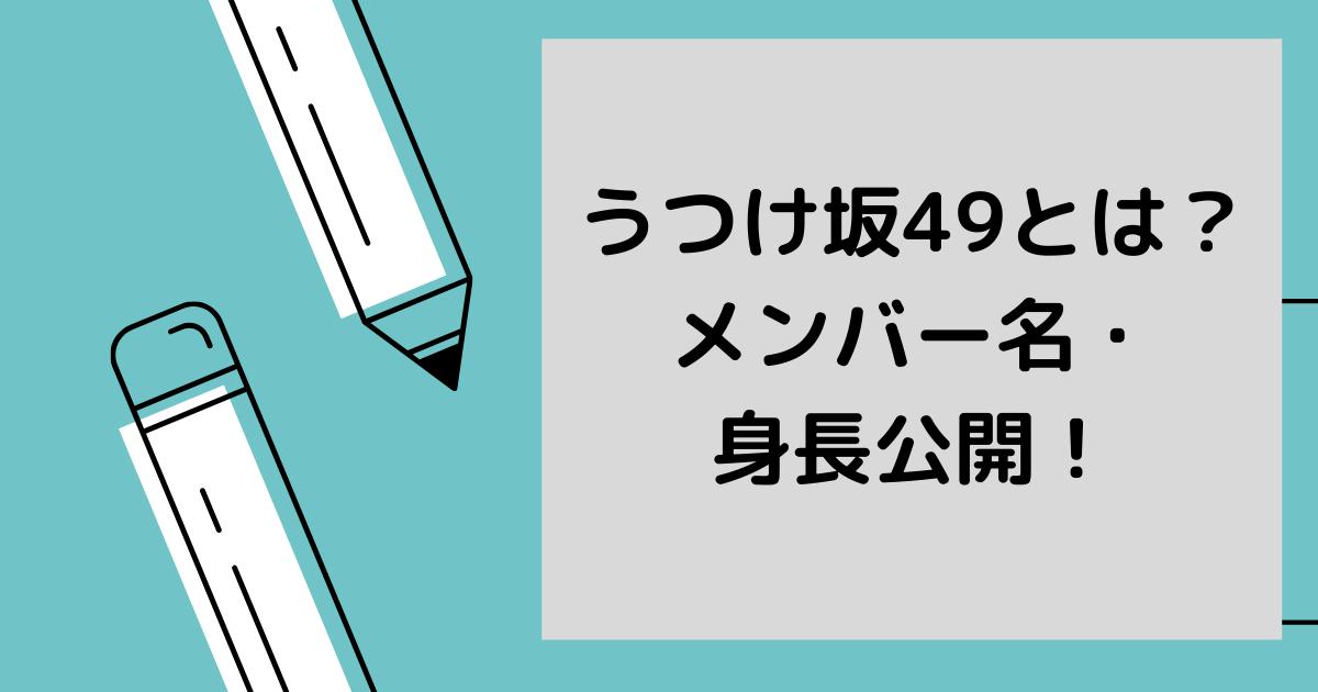 うつけ坂49