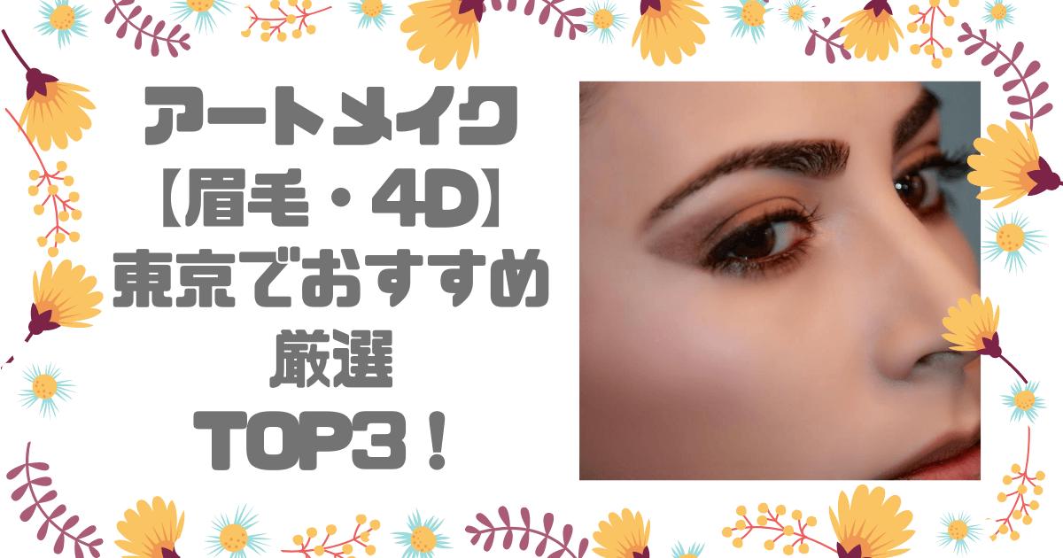 アートメイク【眉毛・4D】 東京でおすすめ厳選 TOP3!
