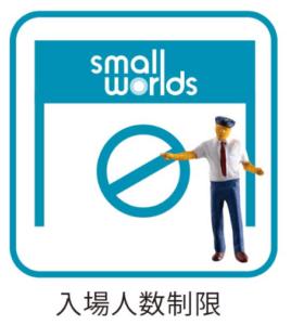 スモールワールズ東京コロナ対策