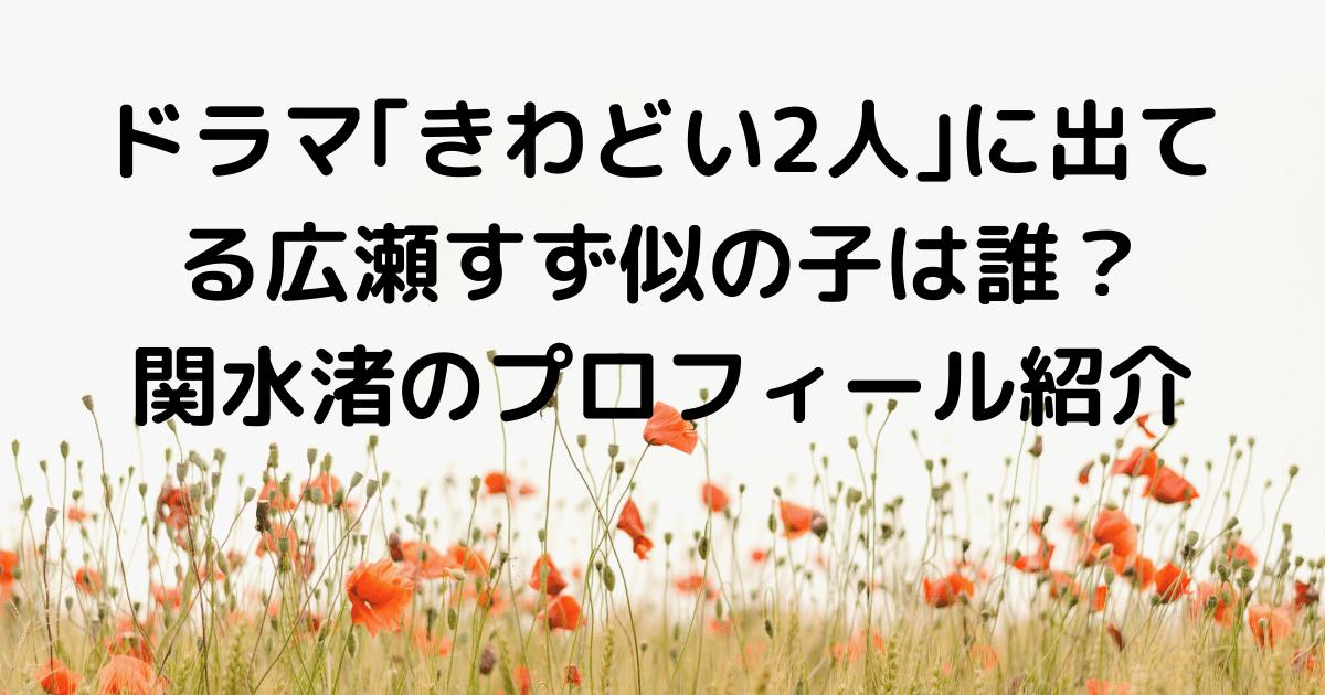 ドラマきわどい2人に出てる広瀬すず似の子は誰? 関水渚のプロフィール紹介 (1)