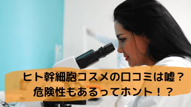 ヒト幹細胞コスメの口コミは嘘?危険性もあるってホント!?