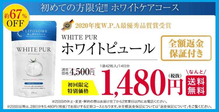 ホワイトピュール
