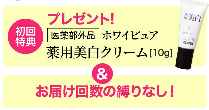 ホワイピュア初回限定特典