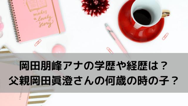 岡田朋峰アナの学歴や経歴は?父親は岡田眞澄