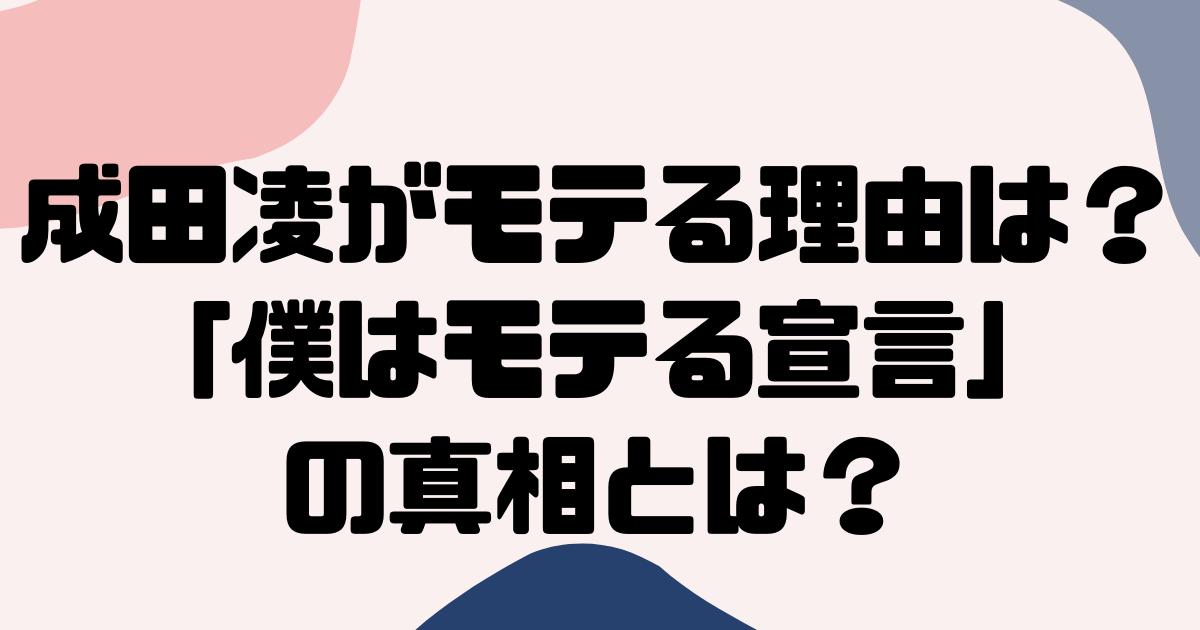 成田凌がモテる理由は?「僕はモテる宣言」の真相とは?