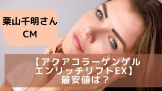 栗山千明CMのドクターシーラボ化粧品最安値は?【アクアコラーゲンゲルエンリッチリフトEX】