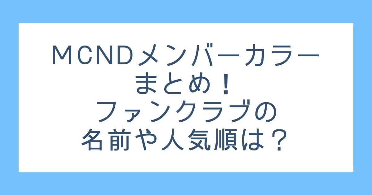 MCNDメンバーカラーまとめ!ファンクラブの名前や人気順は?