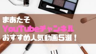 まあたそYouTubeチャンネルおすすめ人気動画5選!
