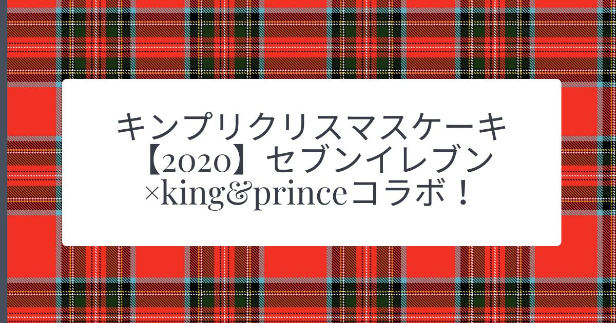 キンプリクリスマスケーキ【2020】セブンイレブン×king&princeコラボ! (1)