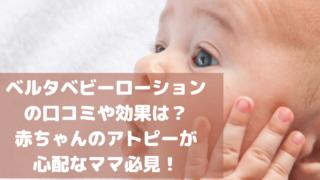 ベルタベビーローションの口コミや効果は? 赤ちゃんのアトピーが 心配なママ必見!