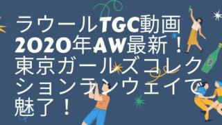 ラウールTGC動画2020年AW最新!東京ガールズコレクションランウェイで魅了!