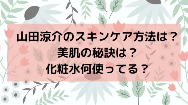 山田涼介のスキンケア方法は?美肌の秘訣は?化粧水何使ってる?