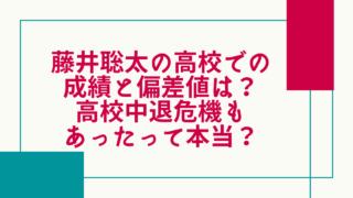 藤井聡太の高校での 成績と偏差値は? 高校中退危機もあったって本当? (1)