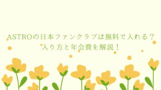 ASTROの日本ファンクラブは無料で入れる?入り方と年会費を解説!