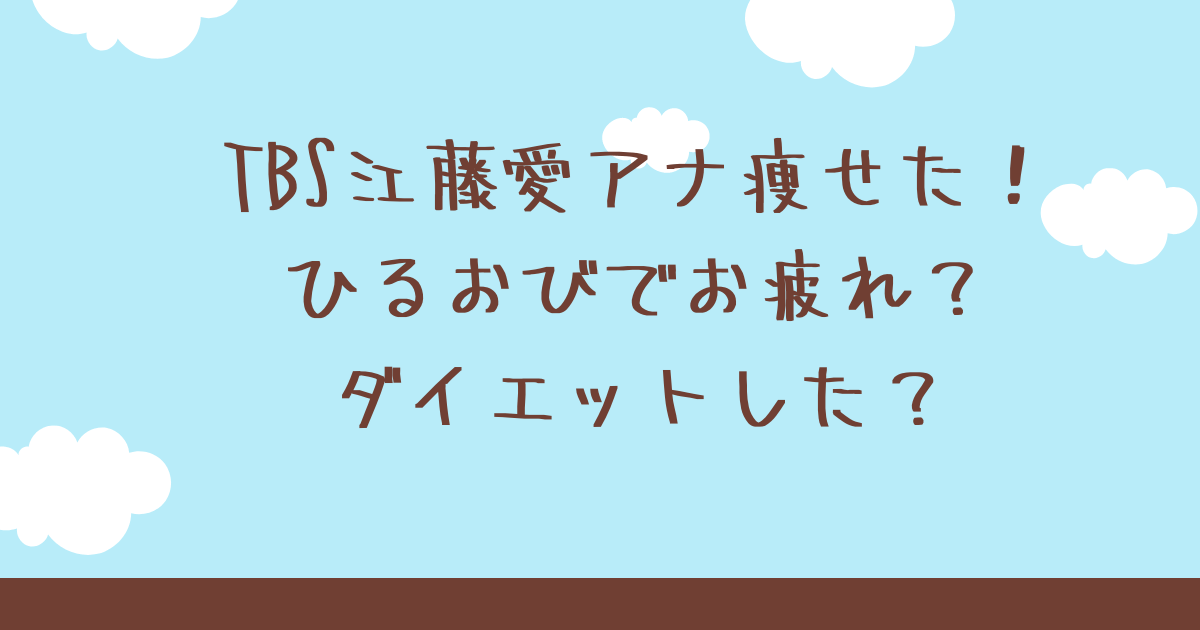 TBS江藤愛アナ痩せた!ひるおびでお疲れ?ダイエットした? (2)