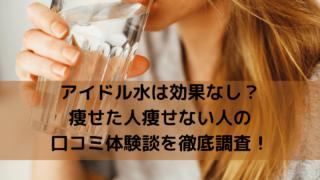 アイドル水は効果なし? 痩せた人痩せない人の口コミ体験談を徹底調査! (1)