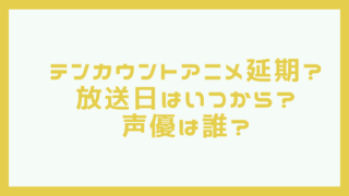 テンカウントアニメ延期?放送日はいつから?声優は誰? (1)
