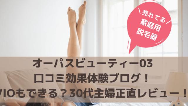 オーパス ビューティー 03口コミ・効果