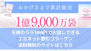 天使のララ1080円でお試しできるエミネット飲むコラーゲン送料無料のサイトはこちら