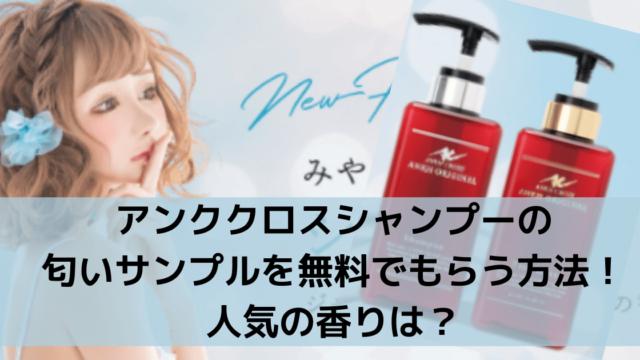 アンククロスシャンプーの匂いサンプルを無料でもらう方法!人気の香りは?