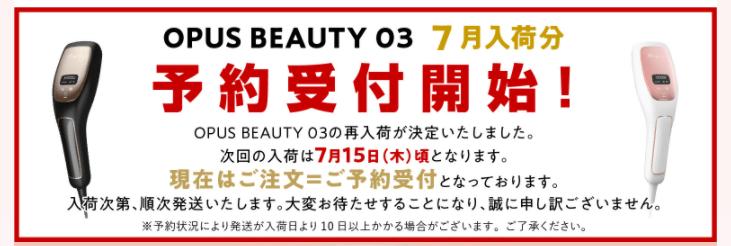 オーパスビューティー03予約受付7月