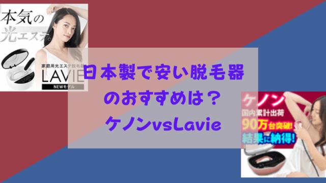 日本製で安い脱毛器のおすすめは?ケノンとLavie徹底比較!