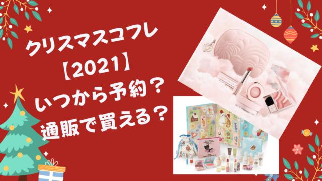 クリスマスコフレ【2021】いつから予約?通販で買えるブランドは?